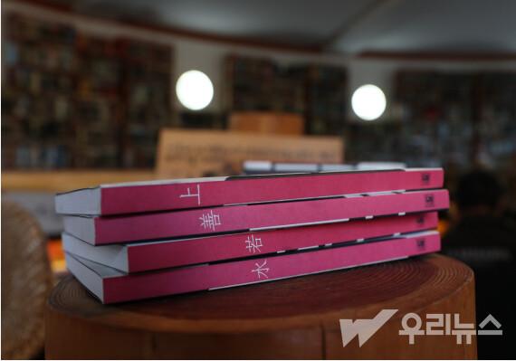 5일 한국제주노자예술관에 진열된 노자 문화 관련 서적.